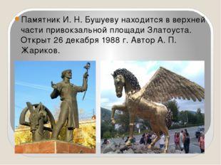 Памятник И. Н. Бушуеву находится в верхней части привокзальной площади Златоу