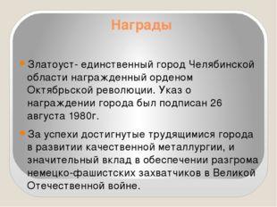 Награды Златоуст- единственный город Челябинской области награжденный орденом