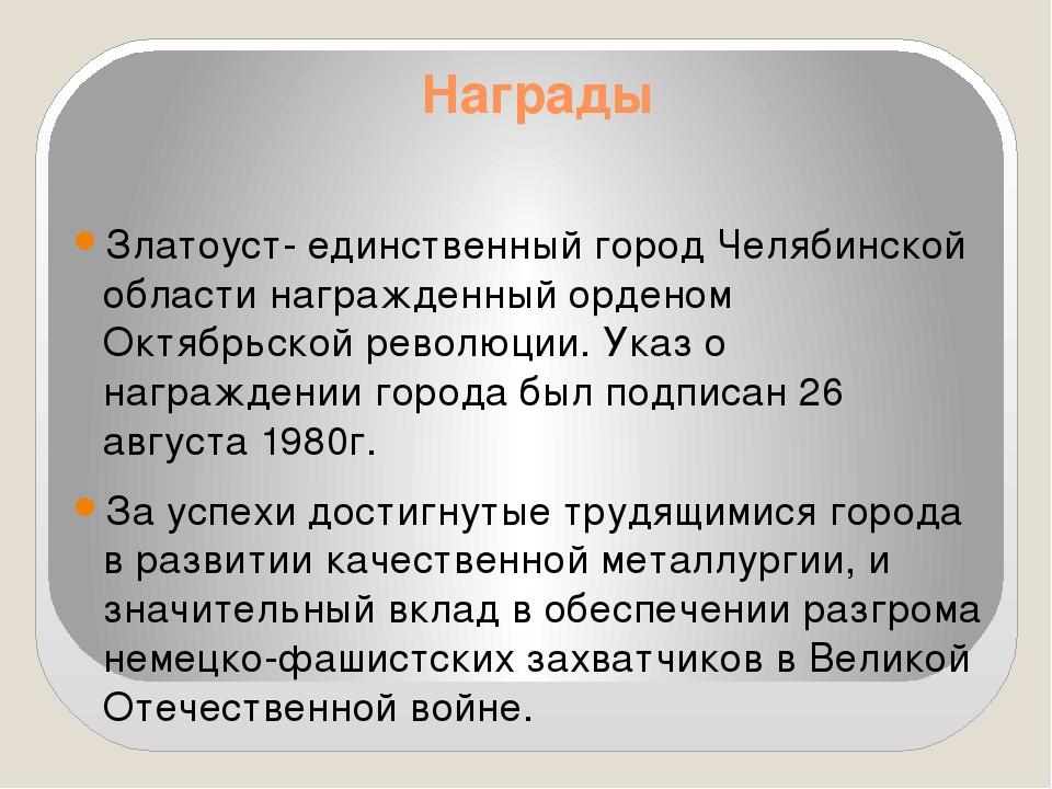 Награды Златоуст- единственный город Челябинской области награжденный орденом...