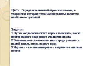 Цель: Определить имена бобровcких поэтов, в творчестве которых тема малой род