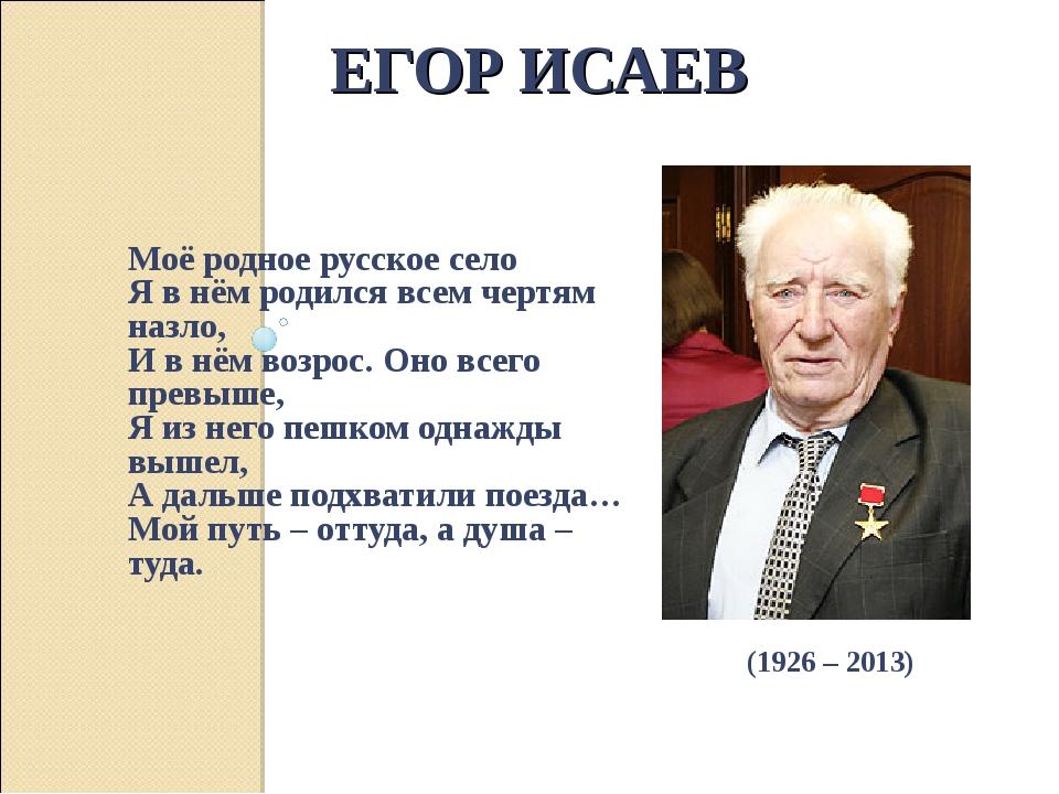 ЕГОР ИСАЕВ Моё родное русское село Я в нём родился всем чертям назло, И в нём...