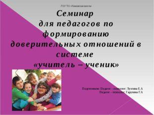 ГОУ ТО «Кимовская школа» Семинар для педагогов по формированию доверительных