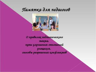 Памятка для педагогов О правилах педагогического такта, пути улучшения отнош