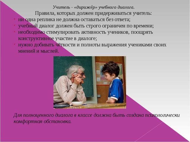 Учитель - «дирижёр» учебного диалога. Правила, которых должен придерживаться...