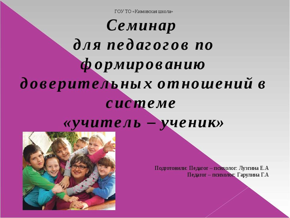 ГОУ ТО «Кимовская школа» Семинар для педагогов по формированию доверительных...