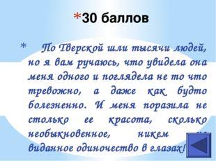 Первая женщина на Киевском Великокняжеском престоле, образ которой донесли н