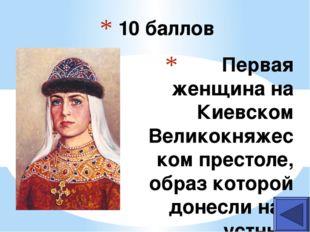 Младшую дочь Ярослава Мудрого, посватал французский король Генрих I (тогда ей