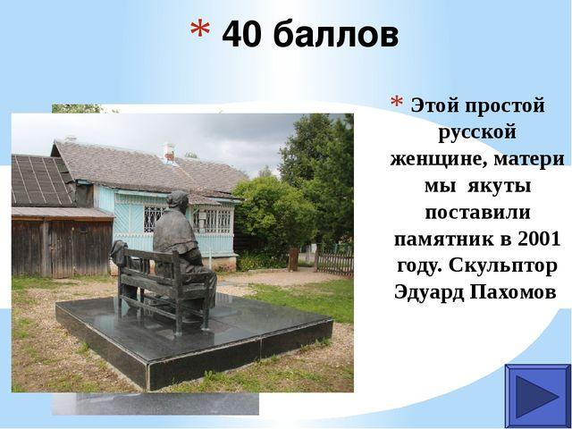 Пилот, Герой Советского союза, установила несколько женских рекордов по дальн...