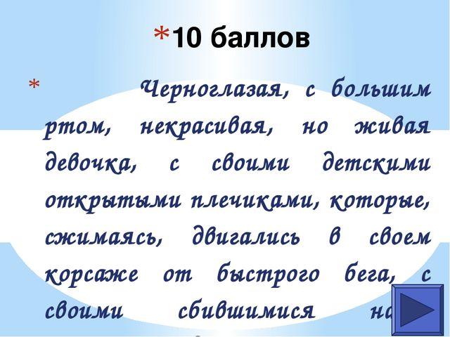 30 баллов По Тверской шли тысячи людей, но я вам ручаюсь, что увидела она мен...