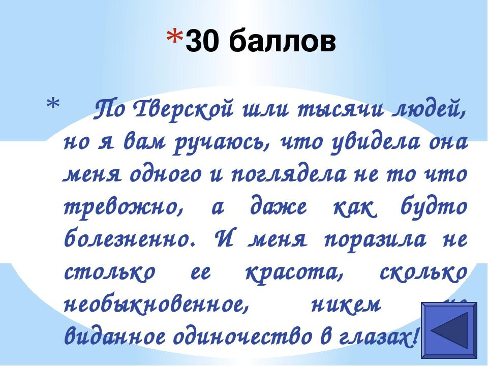 Первая женщина на Киевском Великокняжеском престоле, образ которой донесли н...