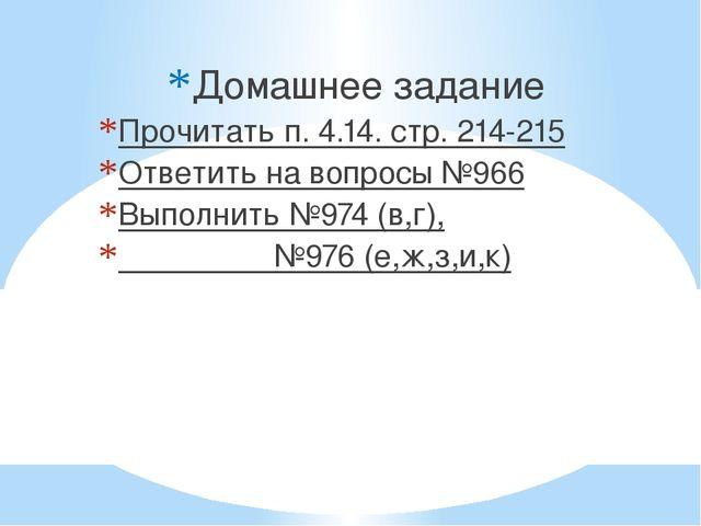 Домашнее задание Прочитать п. 4.14. стр. 214-215 Ответить на вопросы №966 Вы...