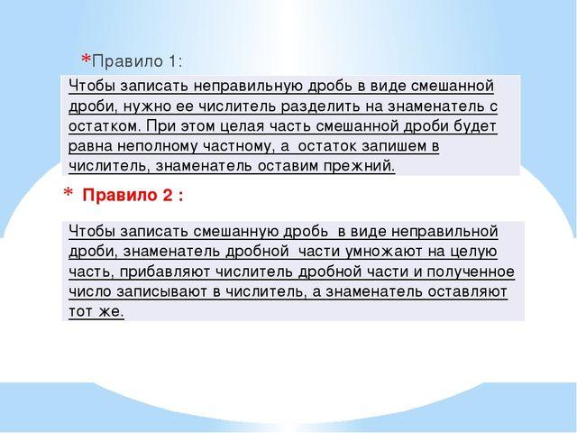 Правило 2 : Правило 1: Чтобы записать неправильную дробь в виде смешанной дро...