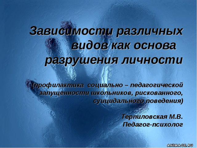 Зависимости различных видов как основа разрушения личности (профилактика соци...