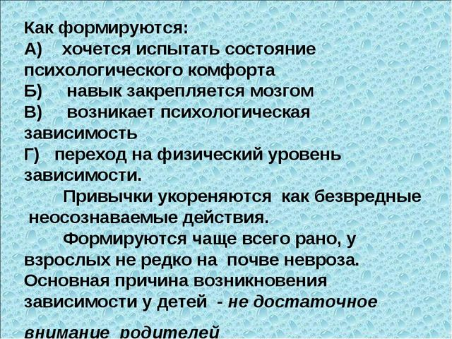 Как формируются: А) хочется испытать состояние психологического комфорта Б) н...
