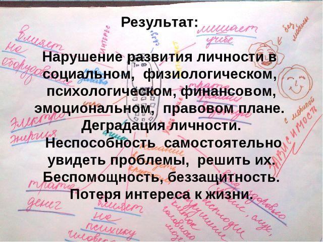 Результат: Нарушение развития личности в социальном, физиологическом, психол...
