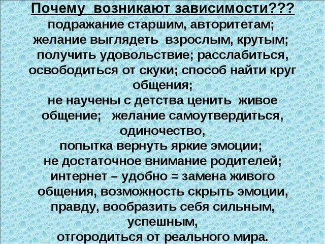Почему возникают зависимости??? подражание старшим, авторитетам; желание выг...