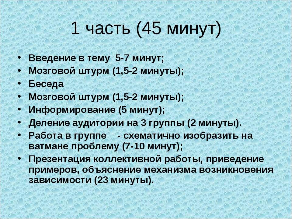 1 часть (45 минут) Введение в тему 5-7 минут; Мозговой штурм (1,5-2 минуты);...