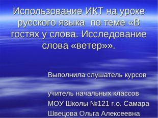 Использование ИКТ на уроке русского языка по теме «В гостях у слова. Исследов