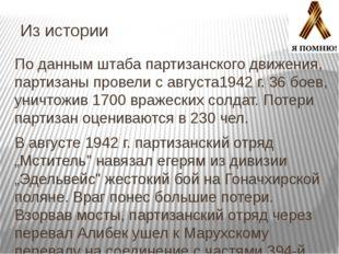 Из истории По данным штаба партизанского движения, партизаны провели с август