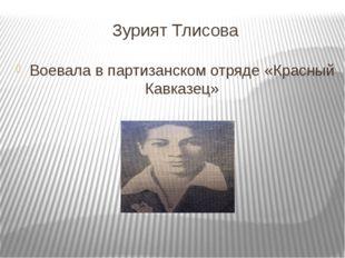 Зурият Тлисова Воевала в партизанском отряде «Красный Кавказец»
