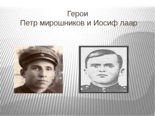 Герои Петр мирошников и Иосиф лаар