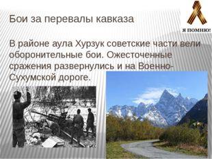Бои за перевалы кавказа В районе аула Хурзук советские части вели оборонитель