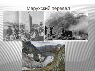 Марухский перевал