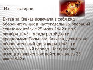 Из истории Битва за Кавказ включала в себя ряд оборонительных и наступательны