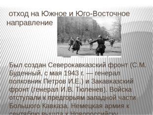 отход на Южное и Юго-Восточное направление Был создан Северокавказский фронт