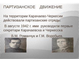 ПАРТИЗАНСКОЕ ДВИЖЕНИЕ На территории Карачаево-Черкесии действовали партизанск