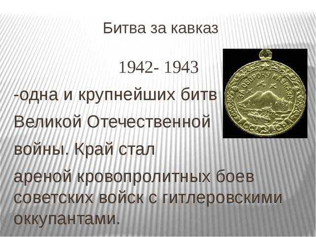 Битва за кавказ 1942- 1943 -одна и крупнейших битв Великой Отечественной войн...