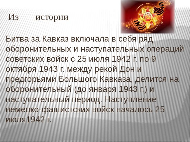 Из истории Битва за Кавказ включала в себя ряд оборонительных и наступательны...