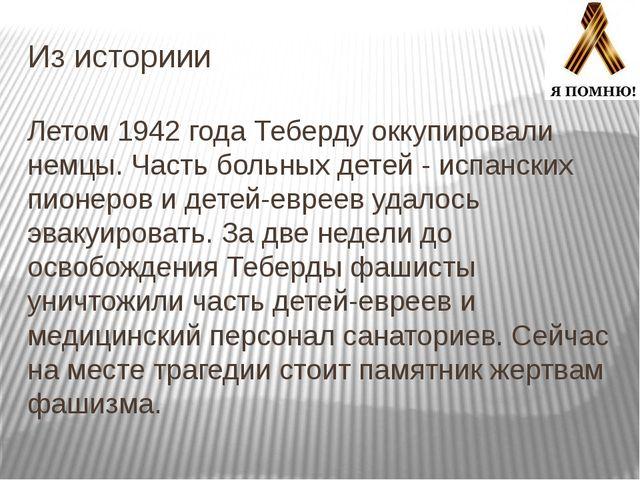 Из историии Летом 1942 года Теберду оккупировали немцы. Часть больных детей -...