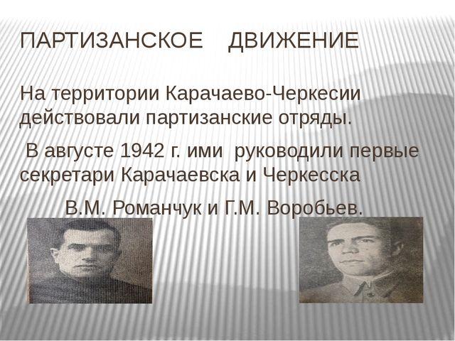 ПАРТИЗАНСКОЕ ДВИЖЕНИЕ На территории Карачаево-Черкесии действовали партизанск...