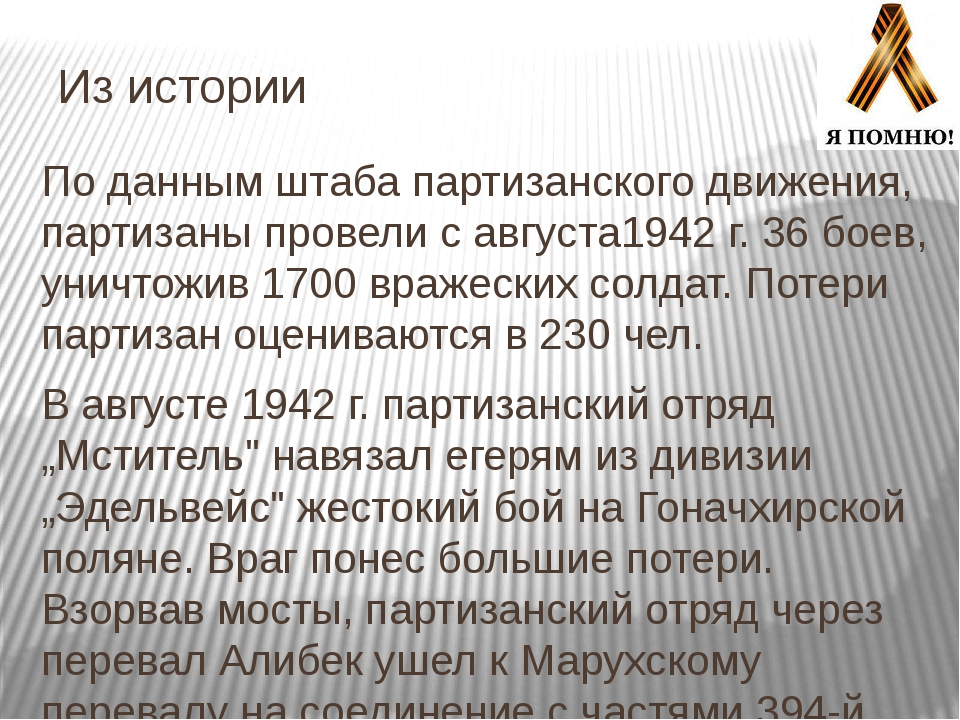Из истории По данным штаба партизанского движения, партизаны провели с август...