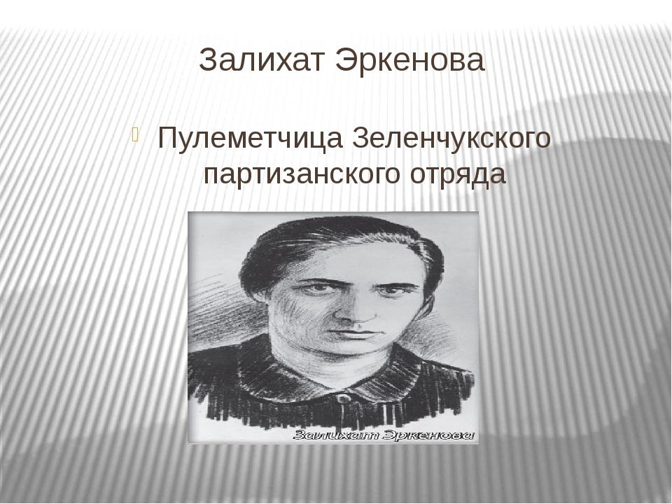 Залихат Эркенова Пулеметчица Зеленчукского партизанского отряда
