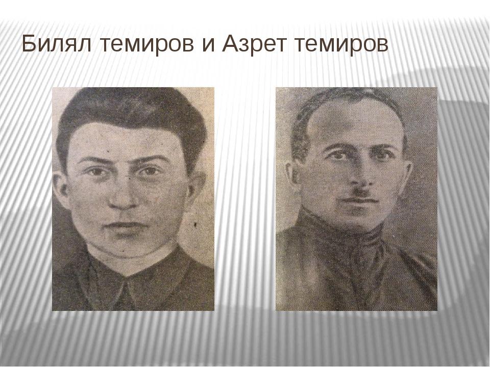 Билял темиров и Азрет темиров