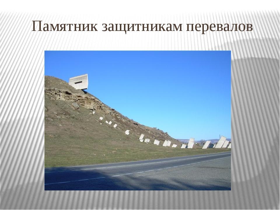 Памятник защитникам перевалов