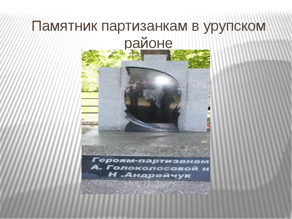 Памятник партизанкам в урупском районе