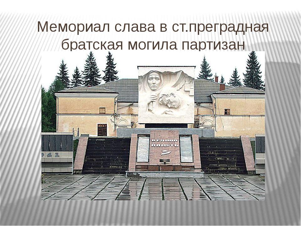 Мемориал слава в ст.преградная братская могила партизан