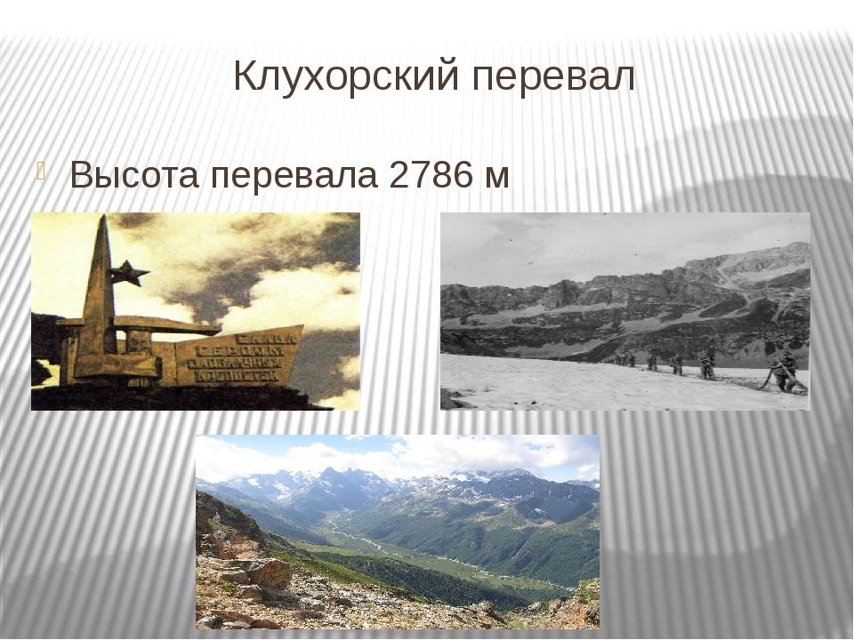 Клухорский перевал Высота перевала 2786 м