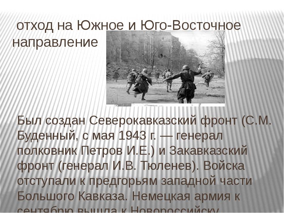 отход на Южное и Юго-Восточное направление Был создан Северокавказский фронт...