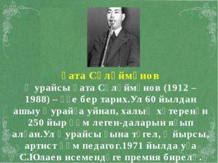 Ғата Сөләймәнов Ҡурайсы Ғата Сөләймәнов (1912 – 1988) – үҙе бер тарих.Ул 60 й