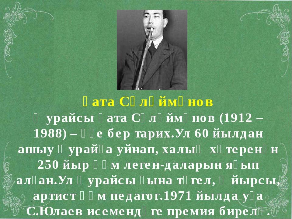 Ғата Сөләймәнов Ҡурайсы Ғата Сөләймәнов (1912 – 1988) – үҙе бер тарих.Ул 60 й...
