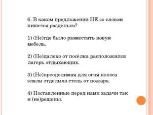 6. В каком предложении НЕ со словом пишется раздельно? 1) (Не)где было размес