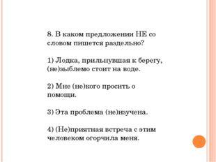 8. В каком предложении НЕ со словом пишется раздельно? 1) Лодка, прильнувшая
