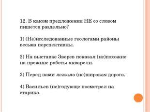 12. В каком предложении НЕ со словом пишется раздельно? 1) (Не)исследованные
