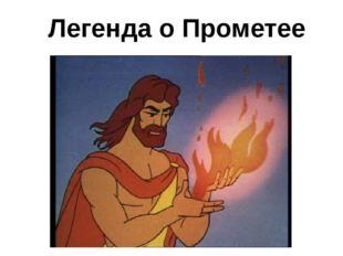 Легенда о Прометее