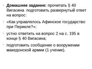 Домашнее задание: прочитать § 40 Вигасина подготовить развернутый ответ на во