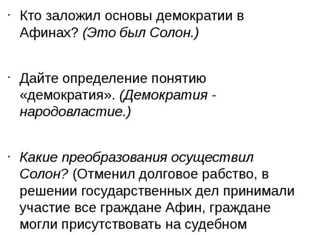 Кто заложил основы демократии в Афинах? (Это был Солон.) Дайте определение по...